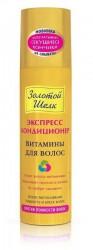 Экспресс-кондиционер для волос, Золотой шелк витамины для волос против выпадения волос 200 мл