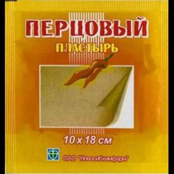 Лейкопластырь перцовый, р. 10смх18см №1 перфорированный