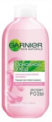 Молочко для лица, Гарньер основной уход для снятия макияжа для сухой и чувствительной кожи 200 мл