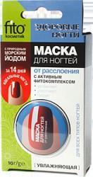 Средство для ногтей, Здоровые ногти маска от расслоения увлажняющая 10 г