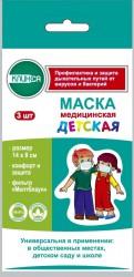 Маска медицинская одноразовая, №3 Клинса детская 2400003675805
