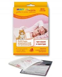 Пластырь детский, Магикопласт р. 9.5смх13см №1 медицинский согревающий при кашле и простуде