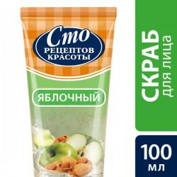 Скраб, Сто рецептов красоты яблочный 100 мл