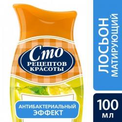 Лосьон для лица, Сто рецептов красоты Антибактериальный эффект матирующий 100 мл