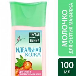 Молочко для снятия макияжа , Чистая линия Идеальная кожа 100 мл